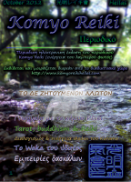 Komyo Reiki Magazine Greece issue one